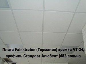 Подвесной потолок с фазкой