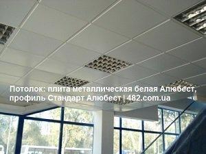 Потолок подвесной металлический
