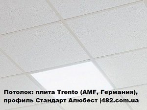 Подвесной потолок AMF Германия